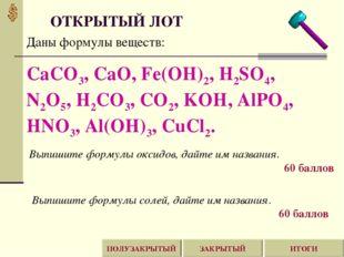 ОТКРЫТЫЙ ЛОТ Даны формулы веществ: CaСO3, CaO, Fe(OH)2, H2SO4, N2O5, H2CO3, C