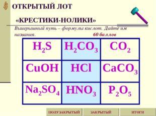 «КРЕСТИКИ-НОЛИКИ» ОТКРЫТЫЙ ЛОТ Выигрышный путь – формулы кислот. Дайте им наз