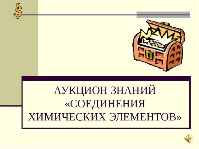 АУКЦИОН ЗНАНИЙ «СОЕДИНЕНИЯ ХИМИЧЕСКИХ ЭЛЕМЕНТОВ»