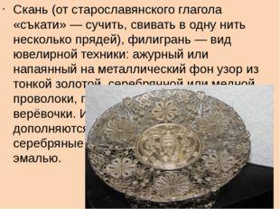 Скань (от старославянского глагола «съкати» — сучить, свивать в одну нить не