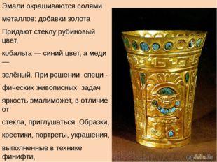 Эмали окрашиваются солями металлов: добавки золота Придают стеклу рубиновый