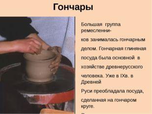 Гончары Большая группа ремесленни- ков занималась гончарным делом. Гончарная