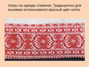Узоры на одежде славянки. Традиционно для вышивки использовался красный цвет