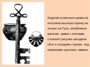Изделия кузнечного ремесла получили высокую оценку не только на Руси, затейл