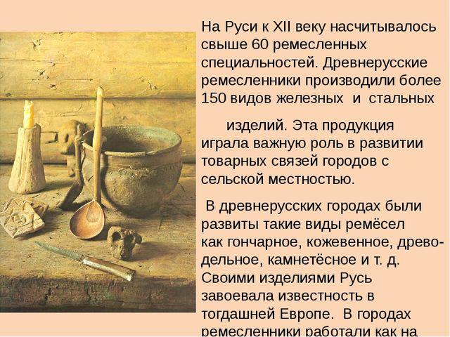 На Руси кXII веку насчитывалось свыше 60 ремесленных специальностей. Древне...