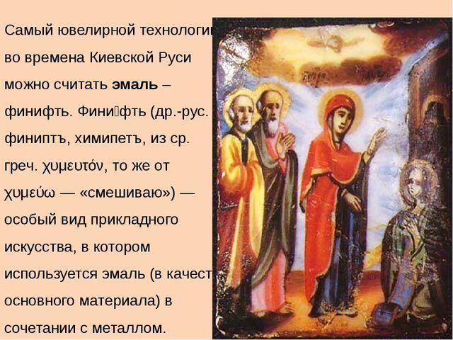 Самый ювелирной технологии во времена Киевской Руси можно считать эмаль – фи...
