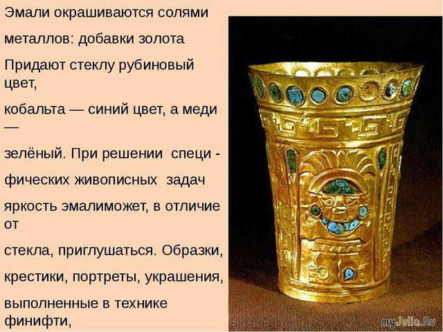 Эмали окрашиваются солями металлов: добавки золота Придают стеклу рубиновый...