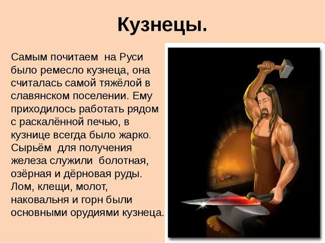 Кузнецы. Самым почитаем на Руси было ремесло кузнеца, она считалась самой тяж...
