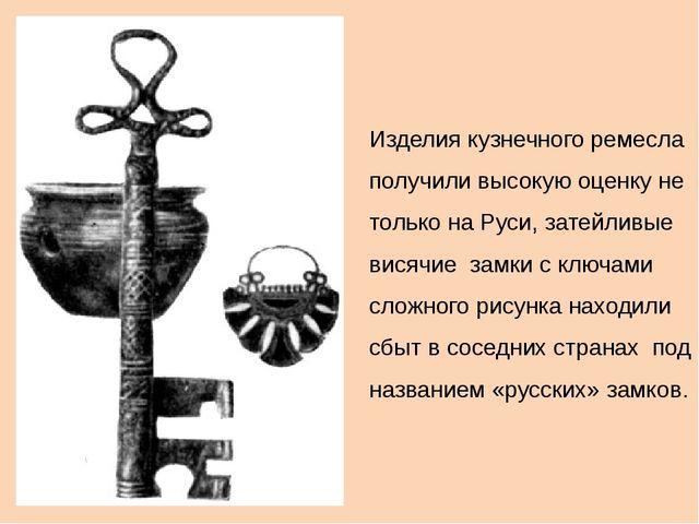 Изделия кузнечного ремесла получили высокую оценку не только на Руси, затейл...