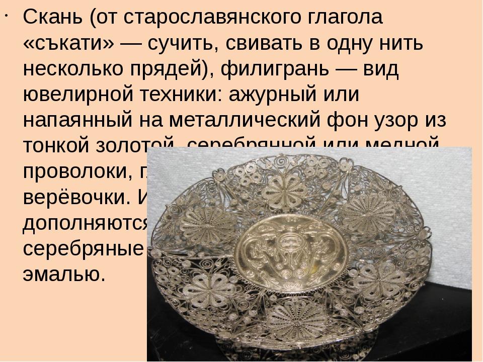 Скань (от старославянского глагола «съкати» — сучить, свивать в одну нить не...