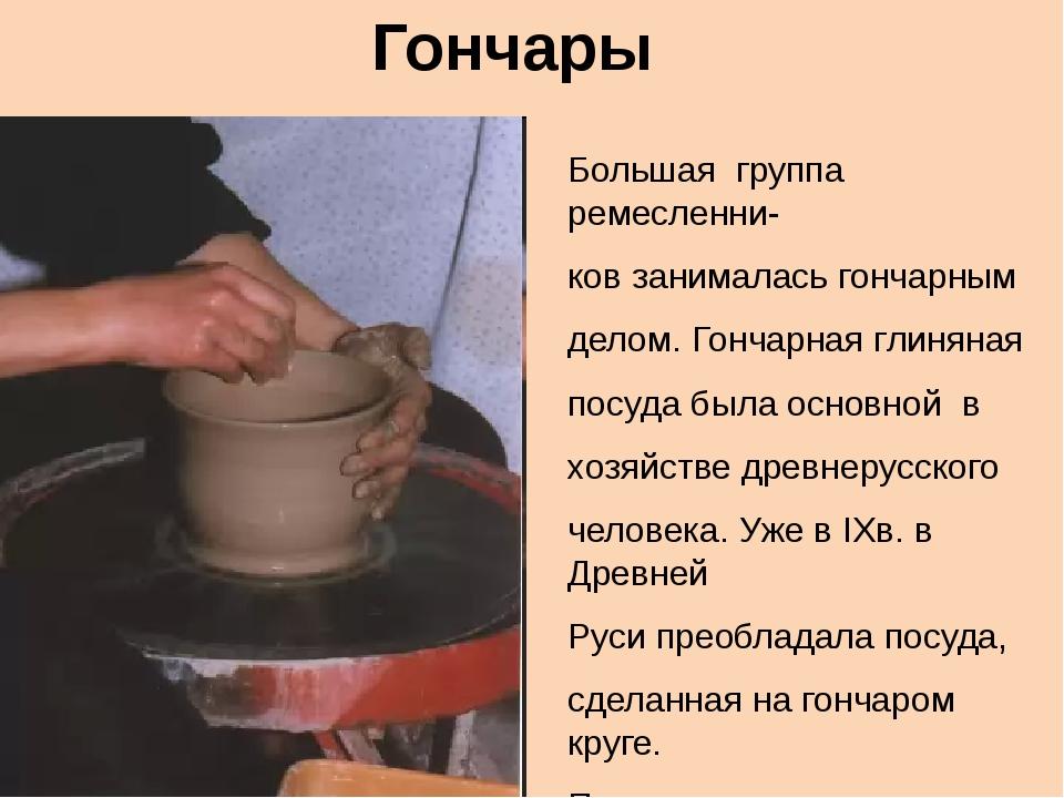 Гончары Большая группа ремесленни- ков занималась гончарным делом. Гончарная...