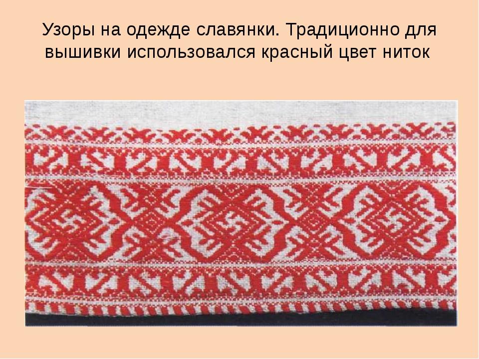 Узоры на одежде славянки. Традиционно для вышивки использовался красный цвет...