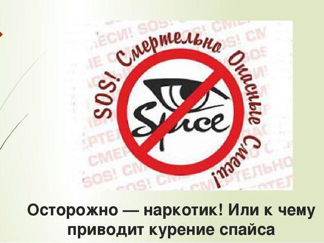 Осторожно — наркотик! Или к чему приводит курение спайса