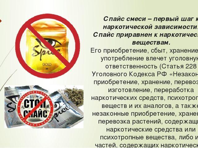 Спайс смеси – первый шаг к наркотической зависимости! Спайс приравнен к нарко...