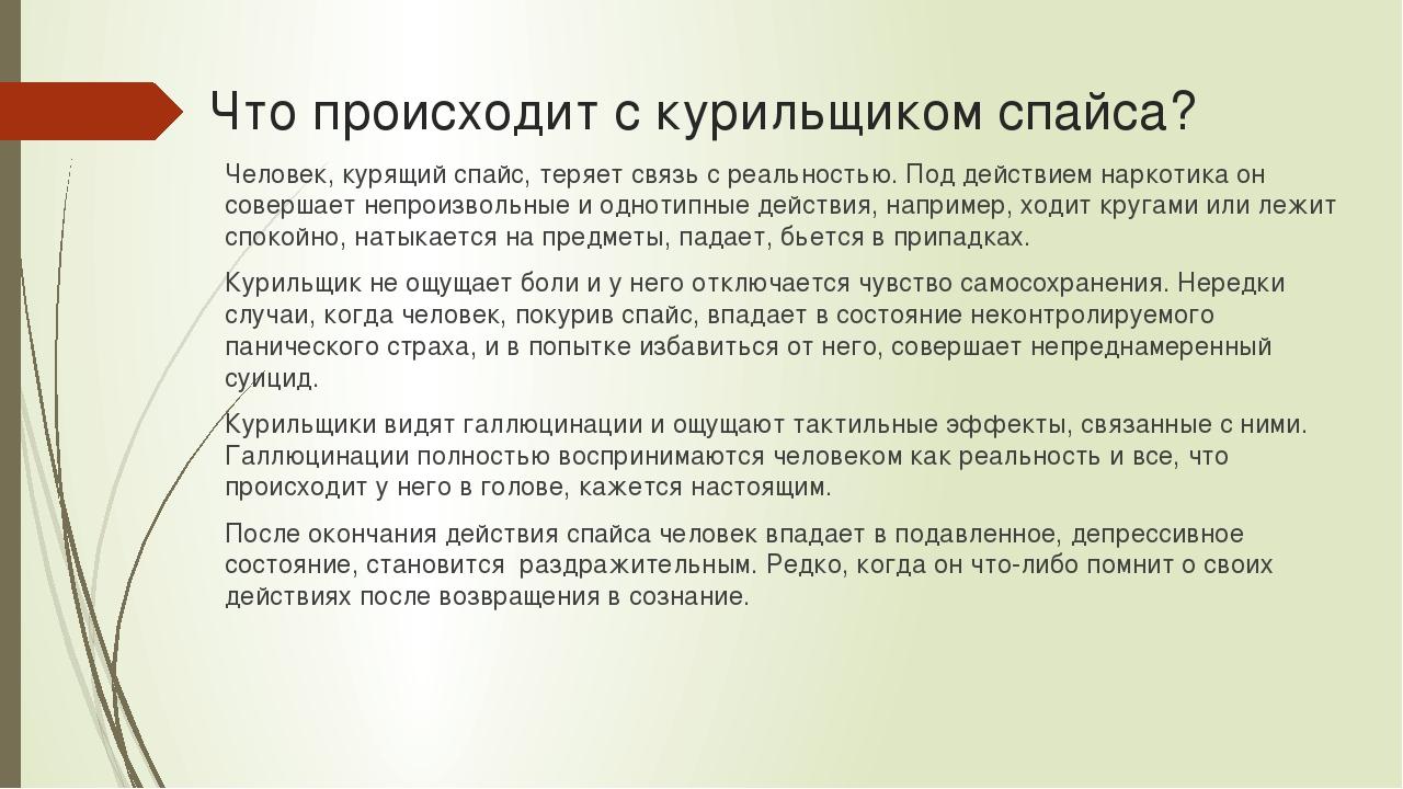 Описание эффектов спайса Бошки Закладкой СВАО