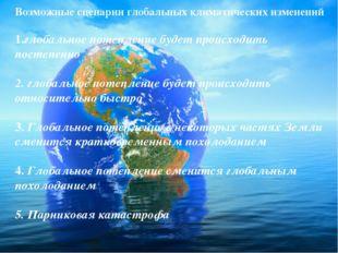 Возможные сценарии глобальных климатических изменений 1.глобальное потеплени