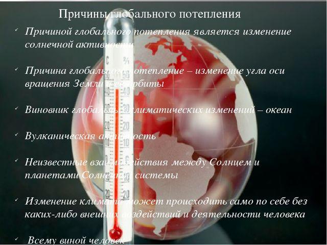 Причины глобального потепления Причиной глобального потепления является изме...