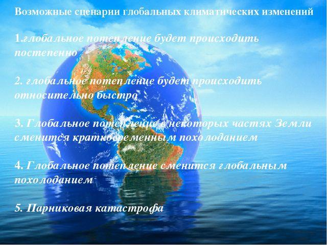 Возможные сценарии глобальных климатических изменений 1.глобальное потеплени...