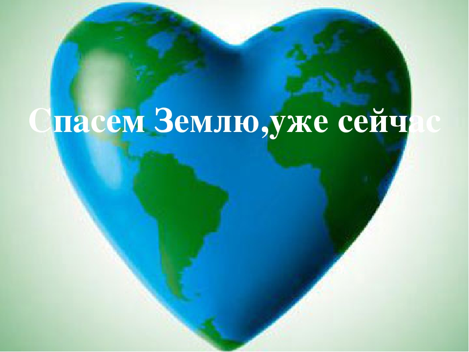 Спасем Землю,уже сейчас