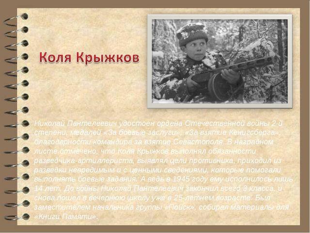Николай Пантелеевич удостоен ордена Отечественной войны 2-й степени, медалей...
