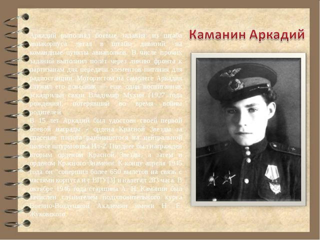 Аркадий выполнял боевые задания: из штаба авиакорпуса летал в штабы дивизий,...