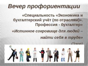 Вечер профориентации «Специальность «Экономика и бухгалтерский учёт (по отрас