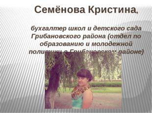 Семёнова Кристина, бухгалтер школ и детского сада Грибановского района (отдел