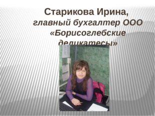 Старикова Ирина, главный бухгалтер ООО «Борисоглебские деликатесы»