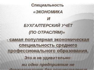 Специальность «ЭКОНОМИКА И БУХГАЛТЕРСКИЙ УЧЁТ (ПО ОТРАСЛЯМ)» - самая популярн