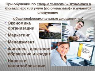 При обучении по специальности «Экономика и бухгалтерский учёт (по отраслям)»