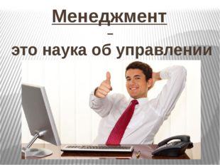 Менеджмент – это наука об управлении