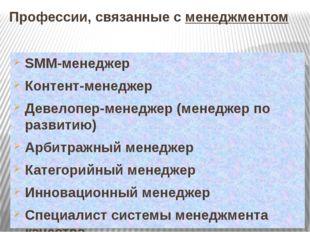 Профессии, связанные с менеджментом SMM-менеджер Контент-менеджер Девелопер-м