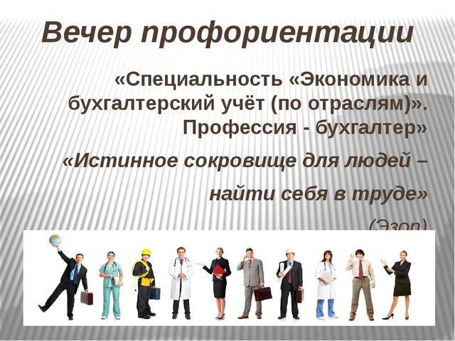 Вечер профориентации «Специальность «Экономика и бухгалтерский учёт (по отрас...