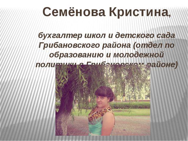 Семёнова Кристина, бухгалтер школ и детского сада Грибановского района (отдел...