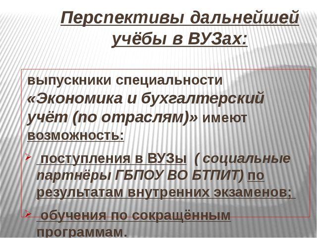 Перспективы дальнейшей учёбы в ВУЗах: выпускники специальности «Экономика и б...