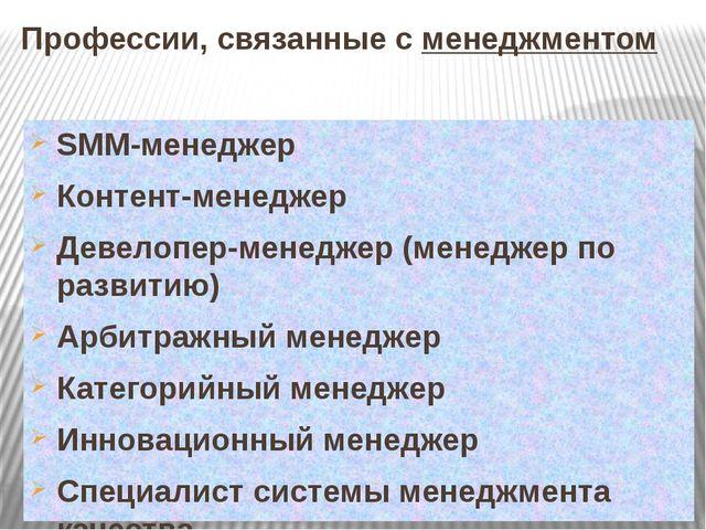 Профессии, связанные с менеджментом SMM-менеджер Контент-менеджер Девелопер-м...