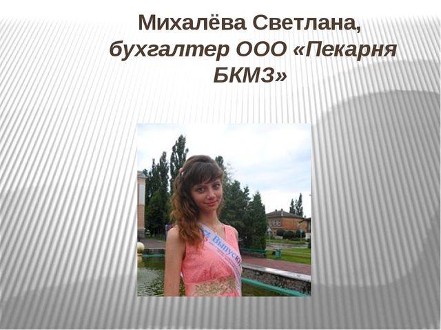 Михалёва Светлана, бухгалтер ООО «Пекарня БКМЗ»