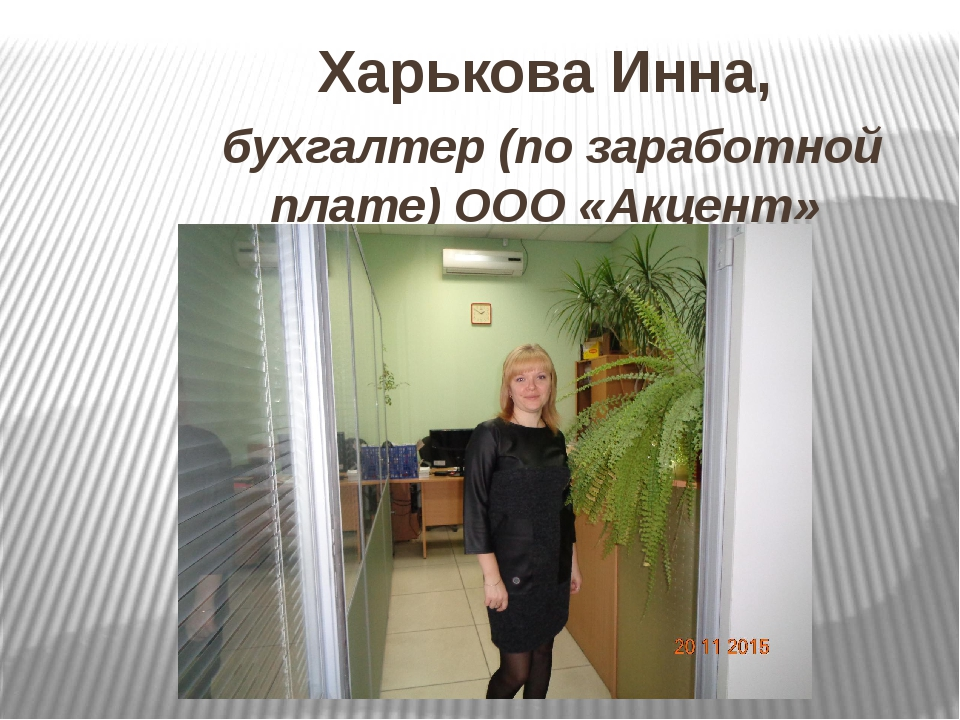 Харькова Инна, бухгалтер (по заработной плате) ООО «Акцент»