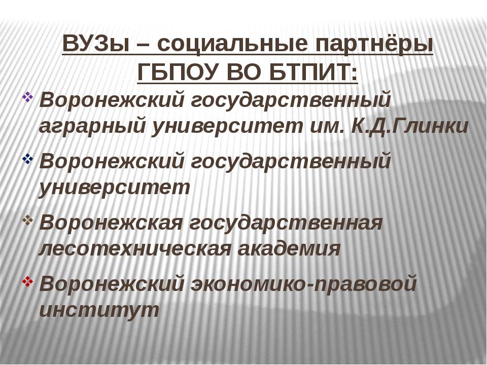 ВУЗы – социальные партнёры ГБПОУ ВО БТПИТ: Воронежский государственный аграрн...