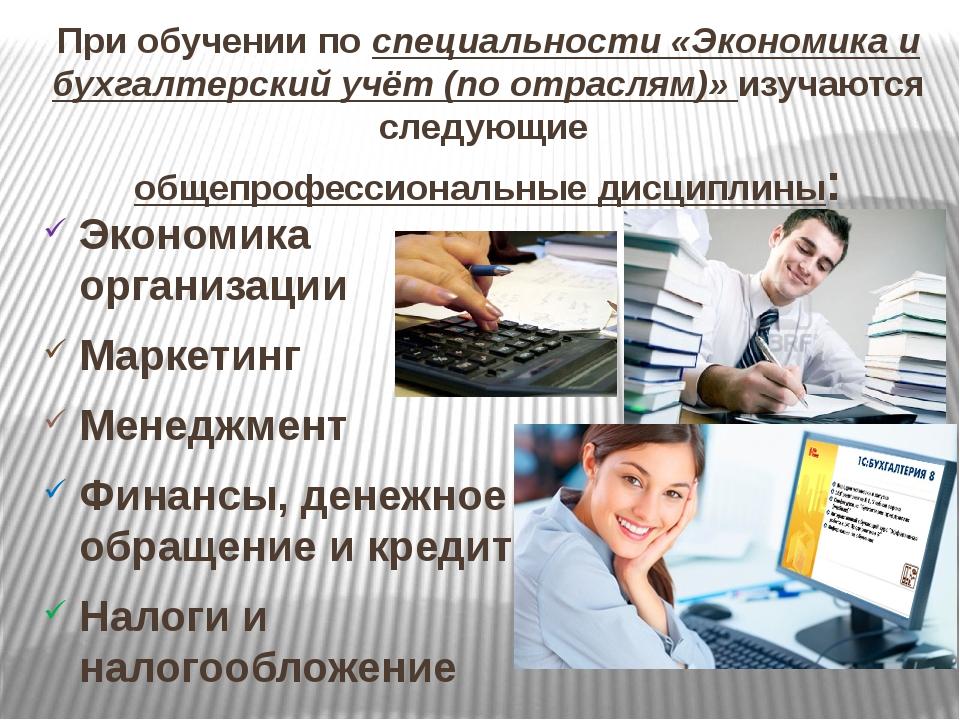 картинки профессия с экономикой родители спа-процедурах