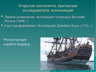 Открытие континента, британские исследователи, колонизация Первое упоминание: