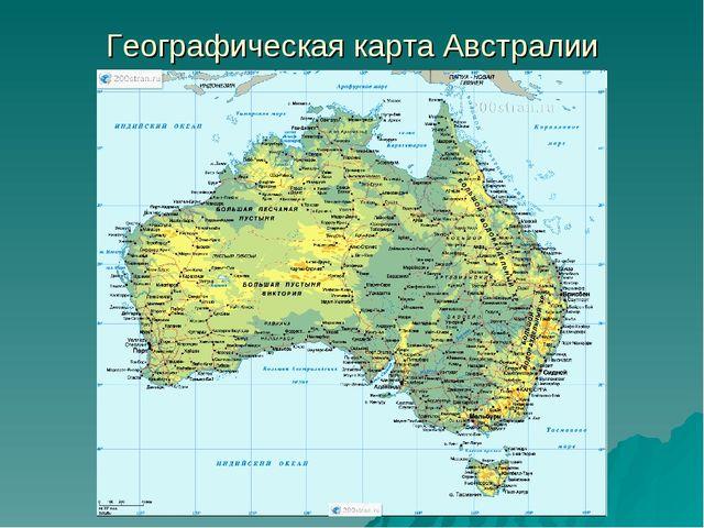 Географическая карта Австралии