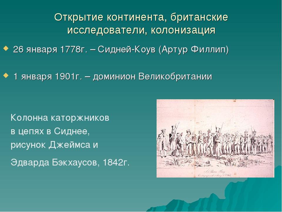 Открытие континента, британские исследователи, колонизация 26 января 1778г. –...