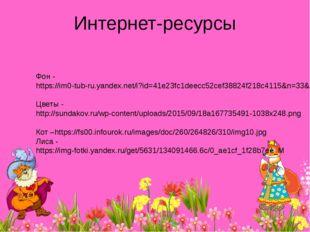 Интернет-ресурсы Фон -https://im0-tub-ru.yandex.net/i?id=41e23fc1deecc52cef38