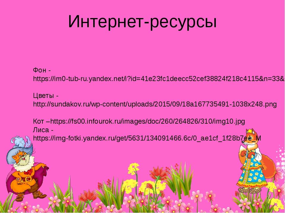 Интернет-ресурсы Фон -https://im0-tub-ru.yandex.net/i?id=41e23fc1deecc52cef38...