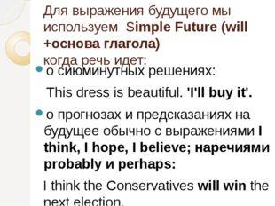 Для выражения будущего мы используем Simple Future (will +основа глагола) ког