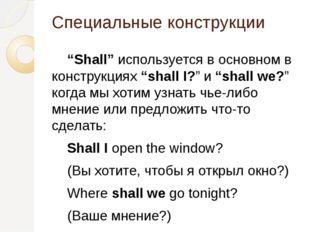 """Специальные конструкции """"Shall"""" используется в основном в конструкциях """"shal"""