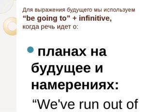 """Для выражения будущего мы используем """"be going to"""" + infinitive, когда речь и"""