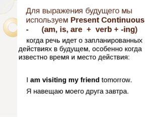 Для выражения будущего мы используем Present Continuous - (am, is, are + verb