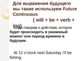 Для выражения будущего мы также используем Future Continuous ( will + be + ve
